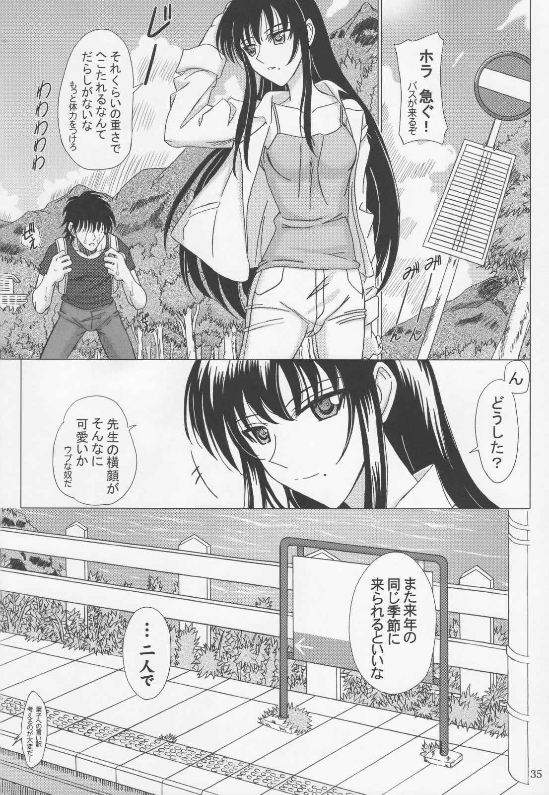 Itoko Sensei to Love Love Natsuyasumi 33