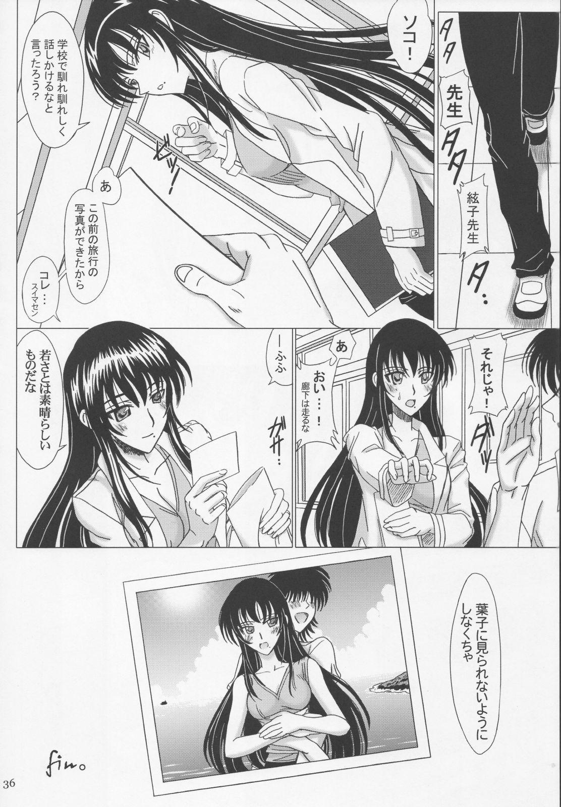 Itoko Sensei to Love Love Natsuyasumi 34