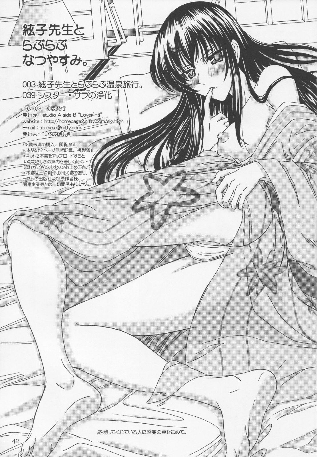 Itoko Sensei to Love Love Natsuyasumi 36