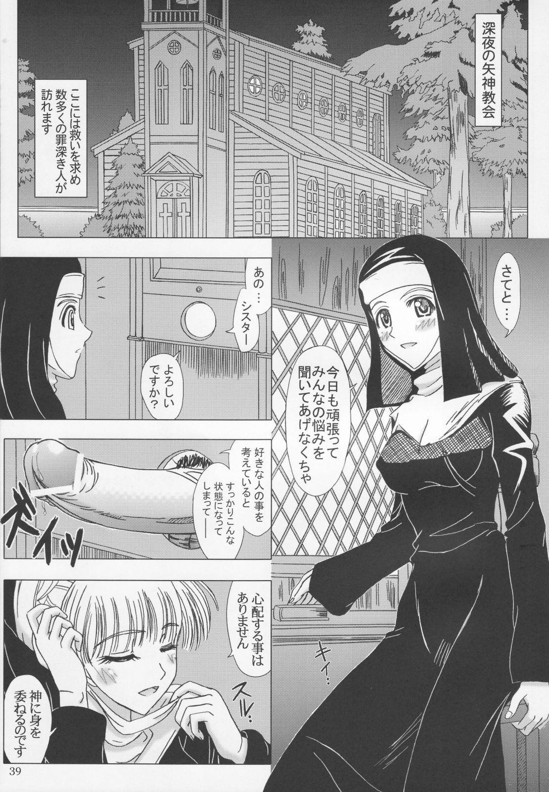 Itoko Sensei to Love Love Natsuyasumi 37
