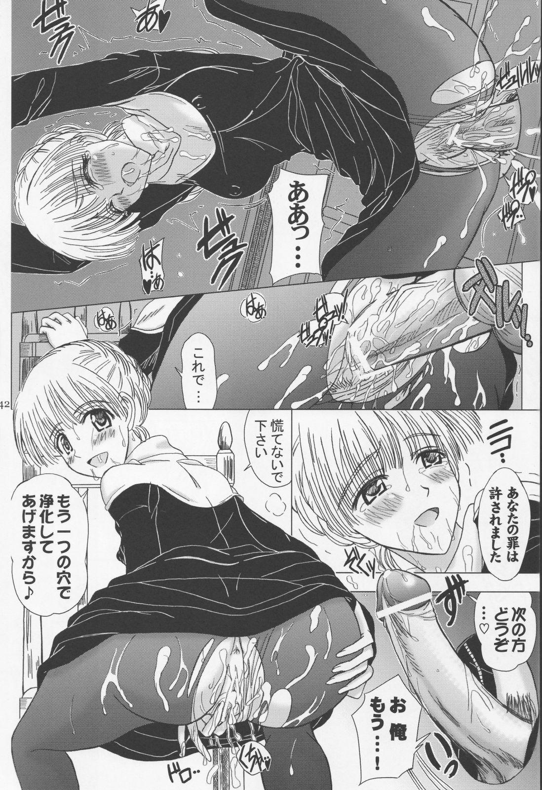 Itoko Sensei to Love Love Natsuyasumi 40