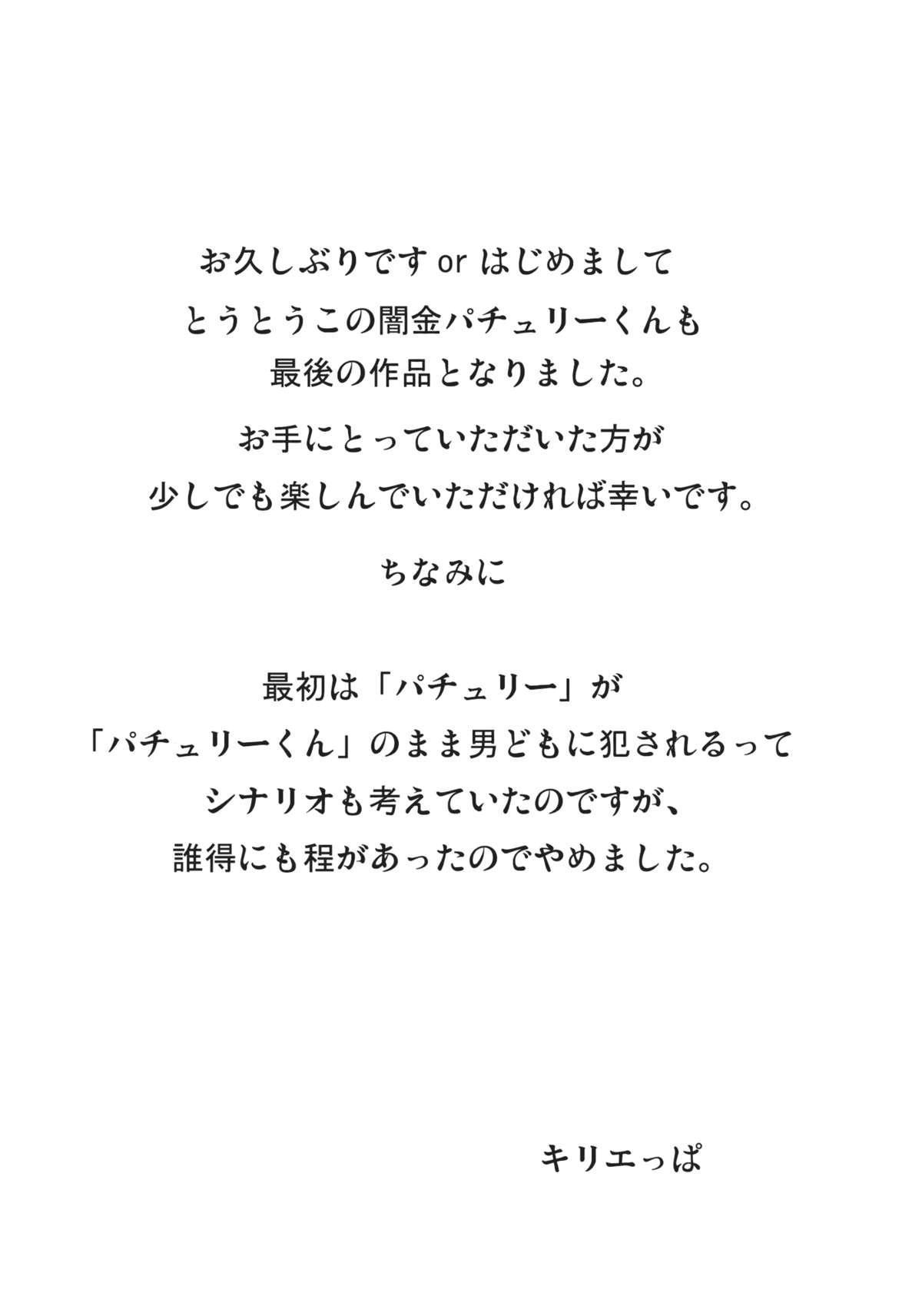 (C84) [Depression (Kirieppa)] Yamikin Patchouli-kun ~ Patchouli-kun ~ (Touhou Project) 19
