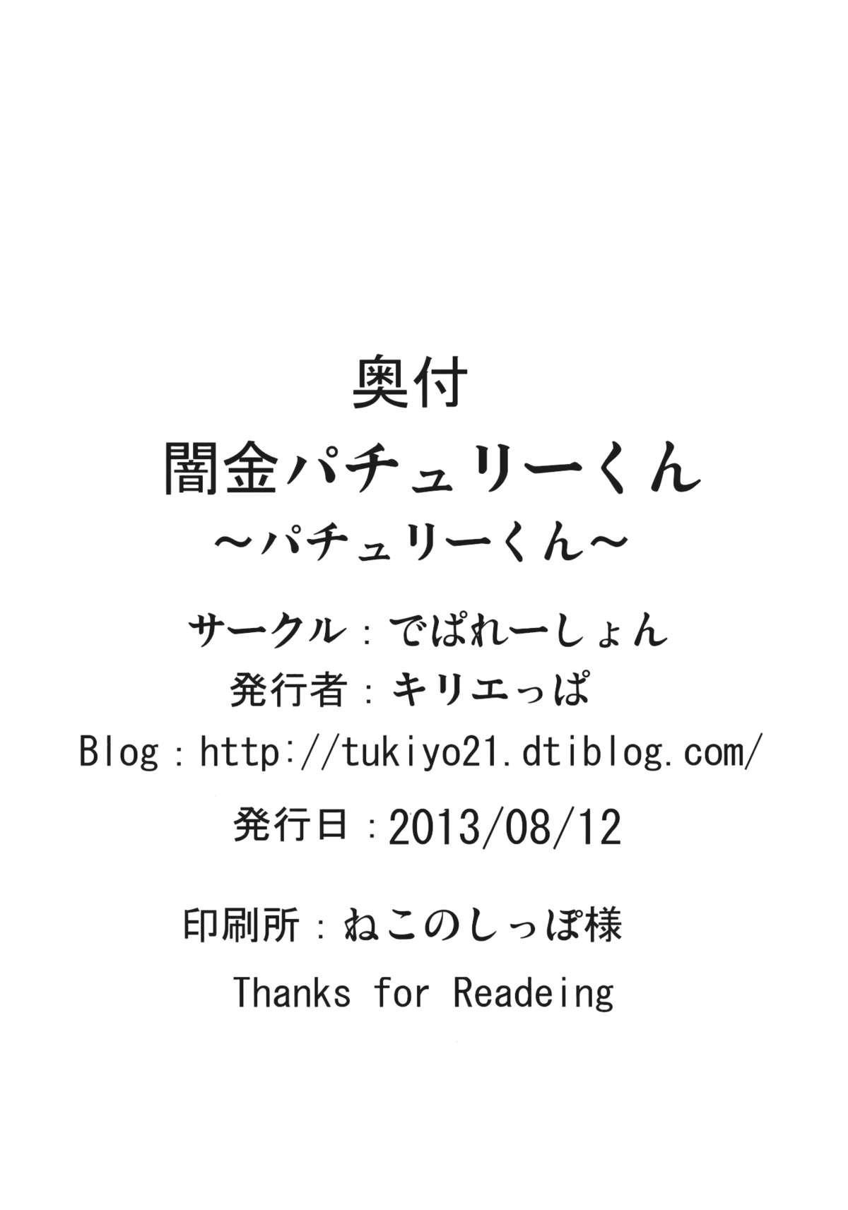 (C84) [Depression (Kirieppa)] Yamikin Patchouli-kun ~ Patchouli-kun ~ (Touhou Project) 20