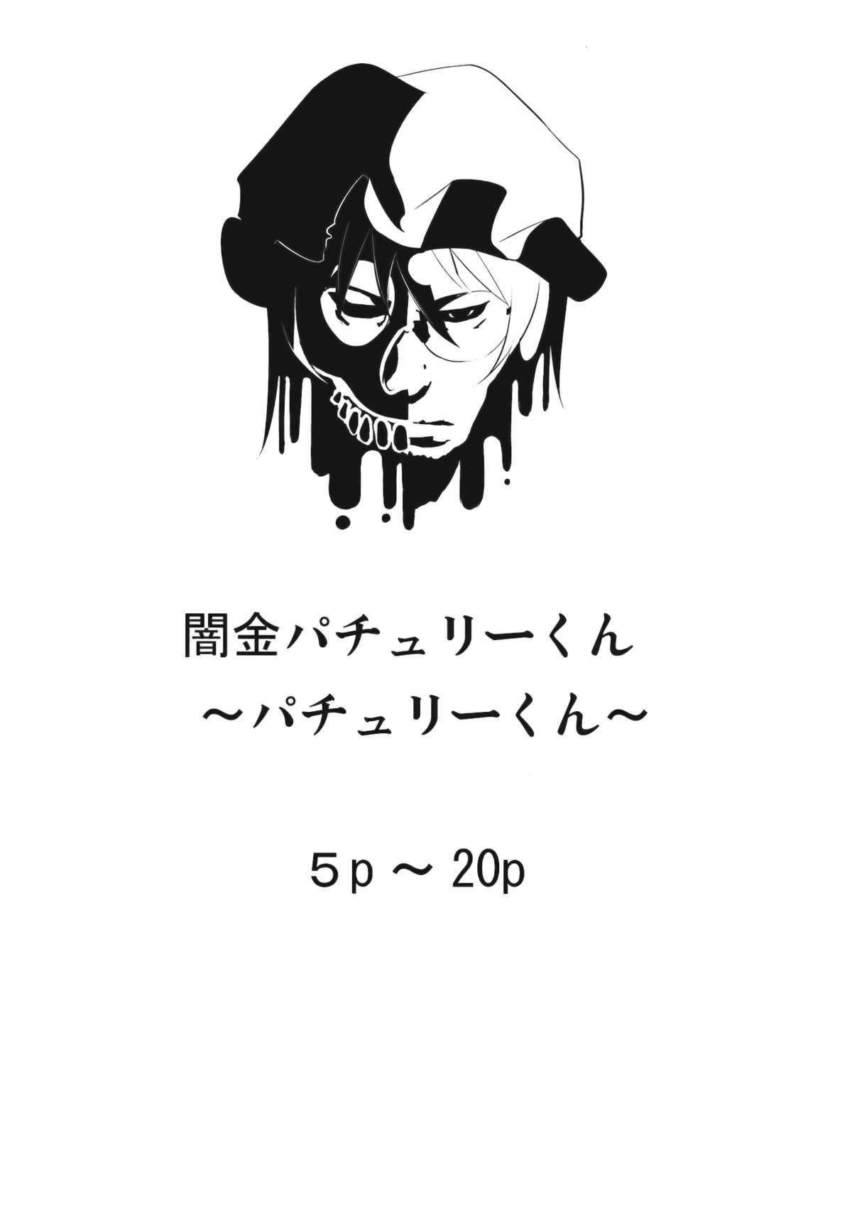 (C84) [Depression (Kirieppa)] Yamikin Patchouli-kun ~ Patchouli-kun ~ (Touhou Project) 2