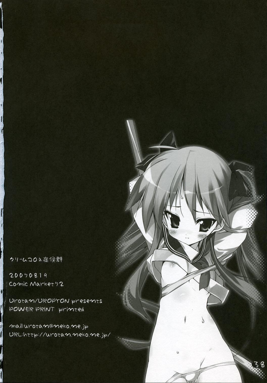 Cream Cornet Shoukougun 36