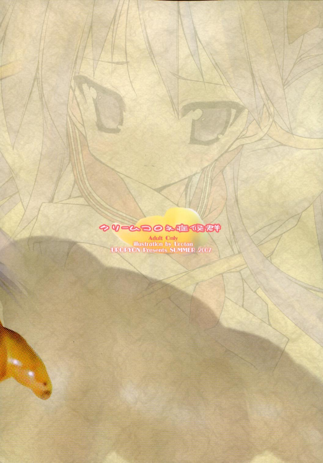 Cream Cornet Shoukougun 37