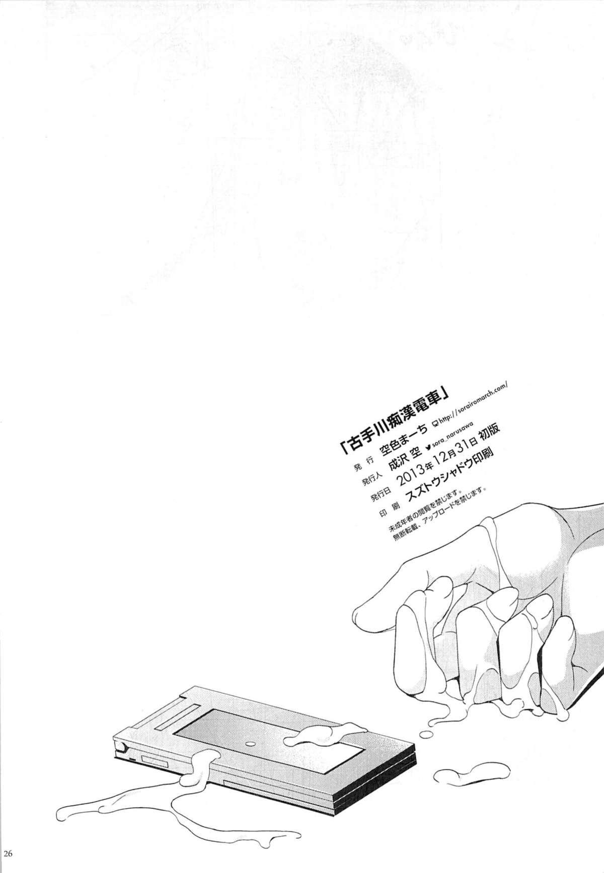 Kotegawa Chikan Densha 24
