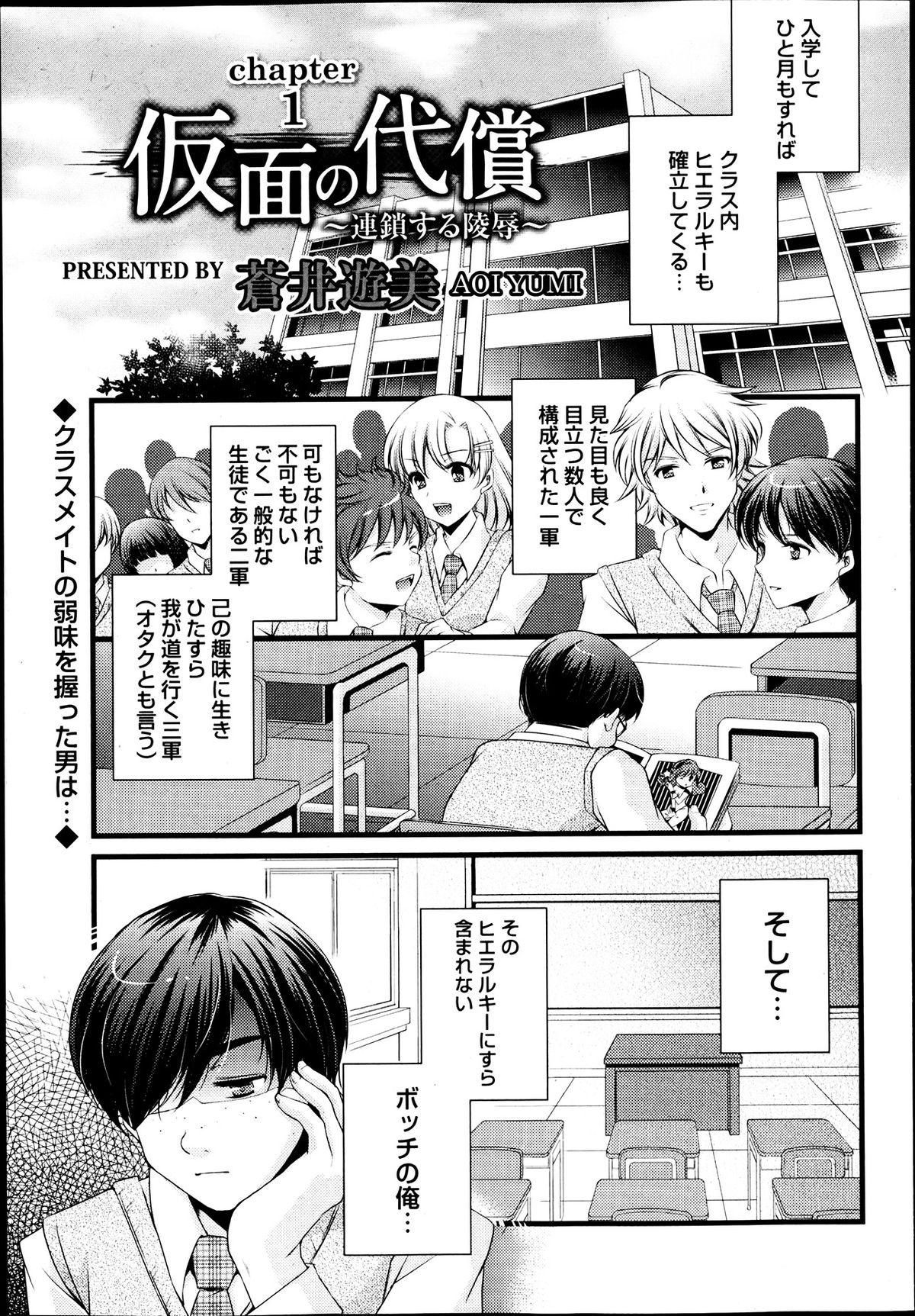 [Aoi Yumi] Kamen no Daishou ~Rensa Suru Ryoujoku~ Ch.1-5 0