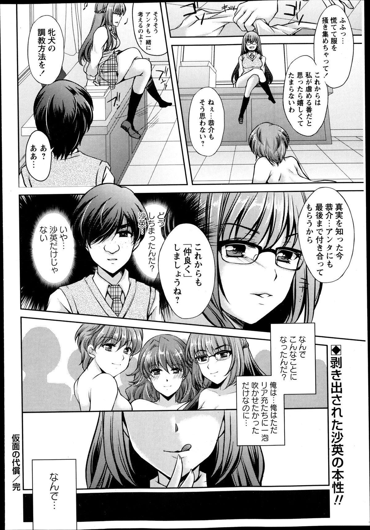 [Aoi Yumi] Kamen no Daishou ~Rensa Suru Ryoujoku~ Ch.1-5 99