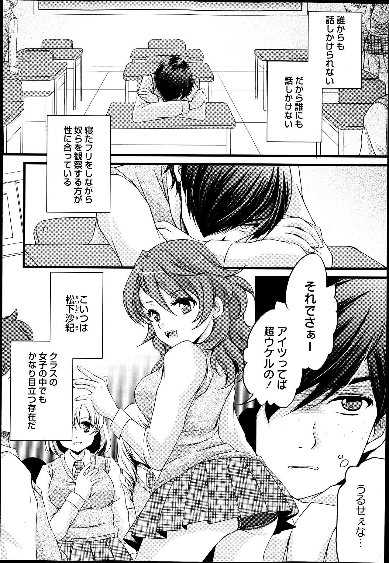 [Aoi Yumi] Kamen no Daishou ~Rensa Suru Ryoujoku~ Ch.1-5 1