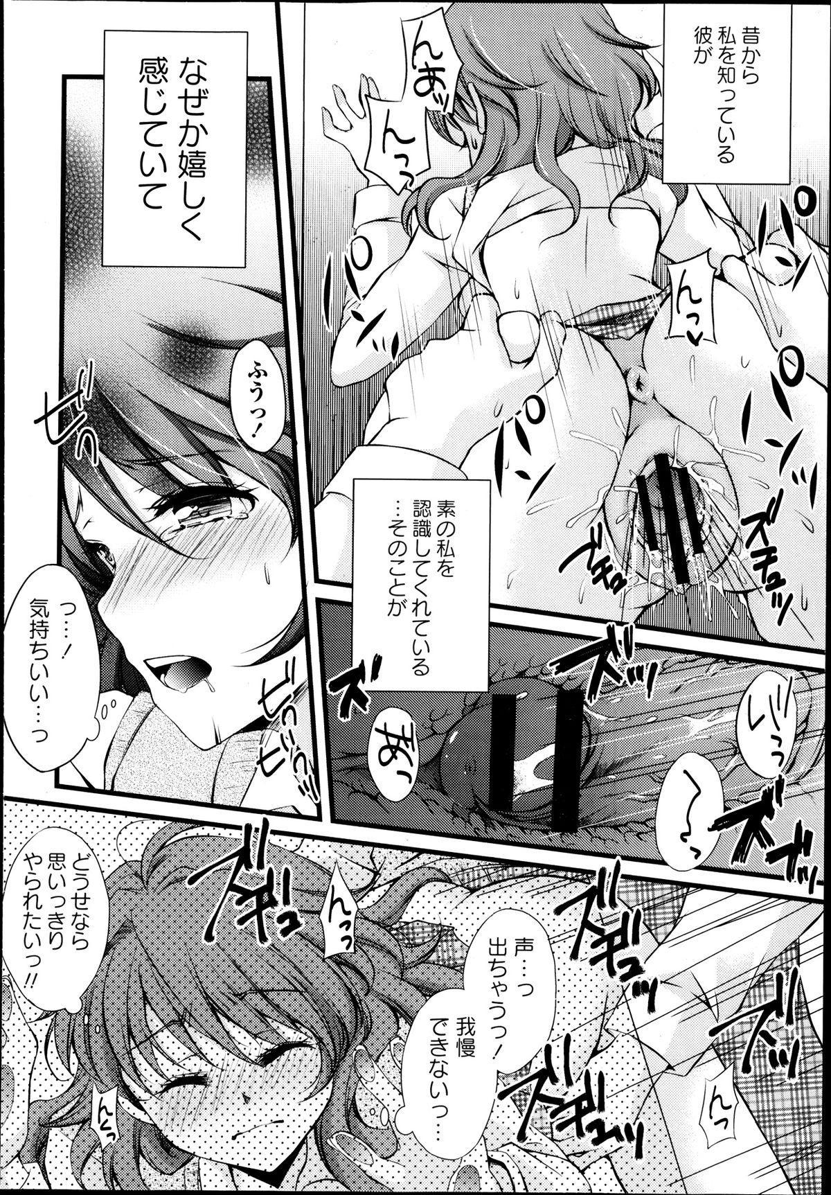 [Aoi Yumi] Kamen no Daishou ~Rensa Suru Ryoujoku~ Ch.1-5 25