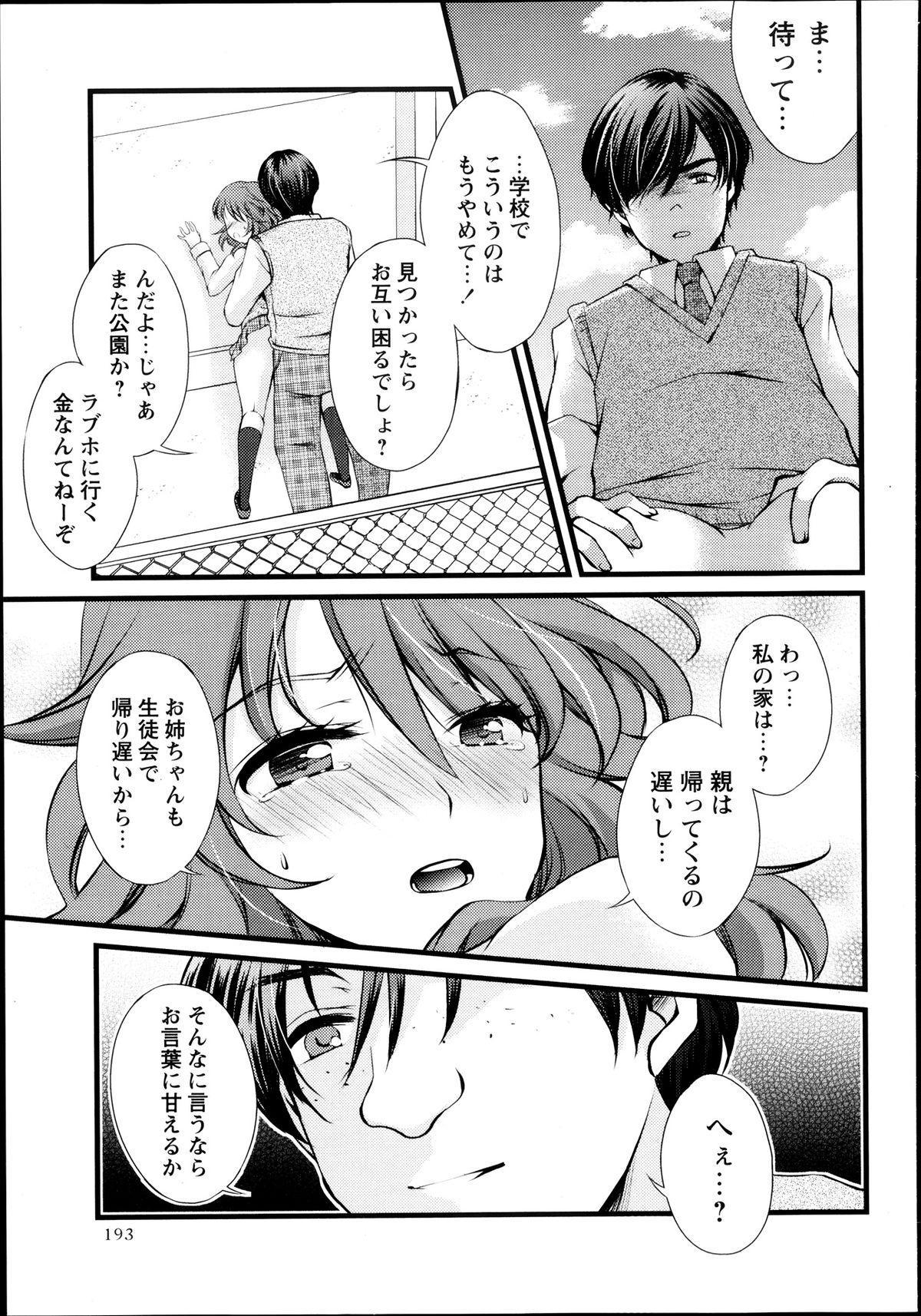 [Aoi Yumi] Kamen no Daishou ~Rensa Suru Ryoujoku~ Ch.1-5 26