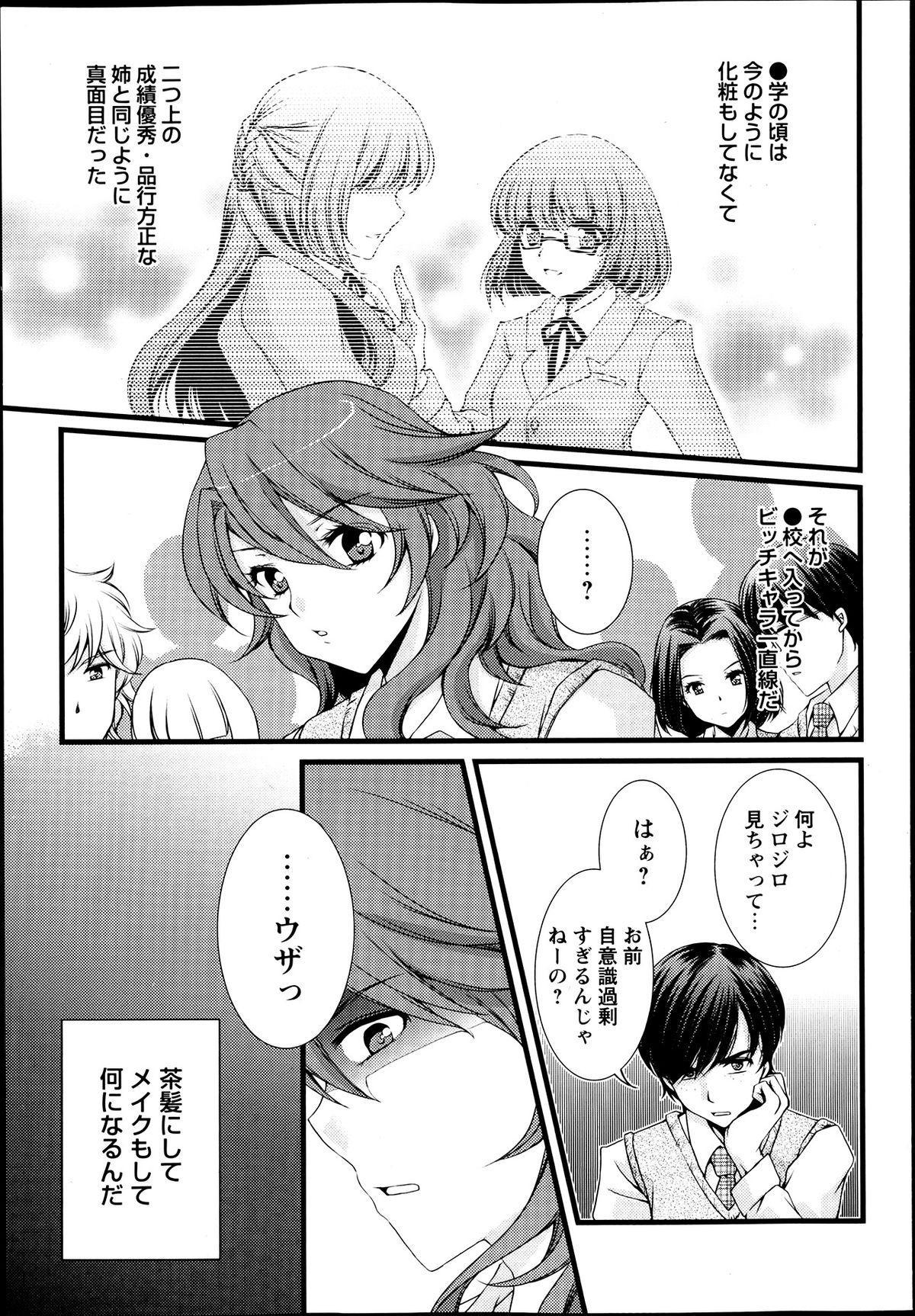 [Aoi Yumi] Kamen no Daishou ~Rensa Suru Ryoujoku~ Ch.1-5 2