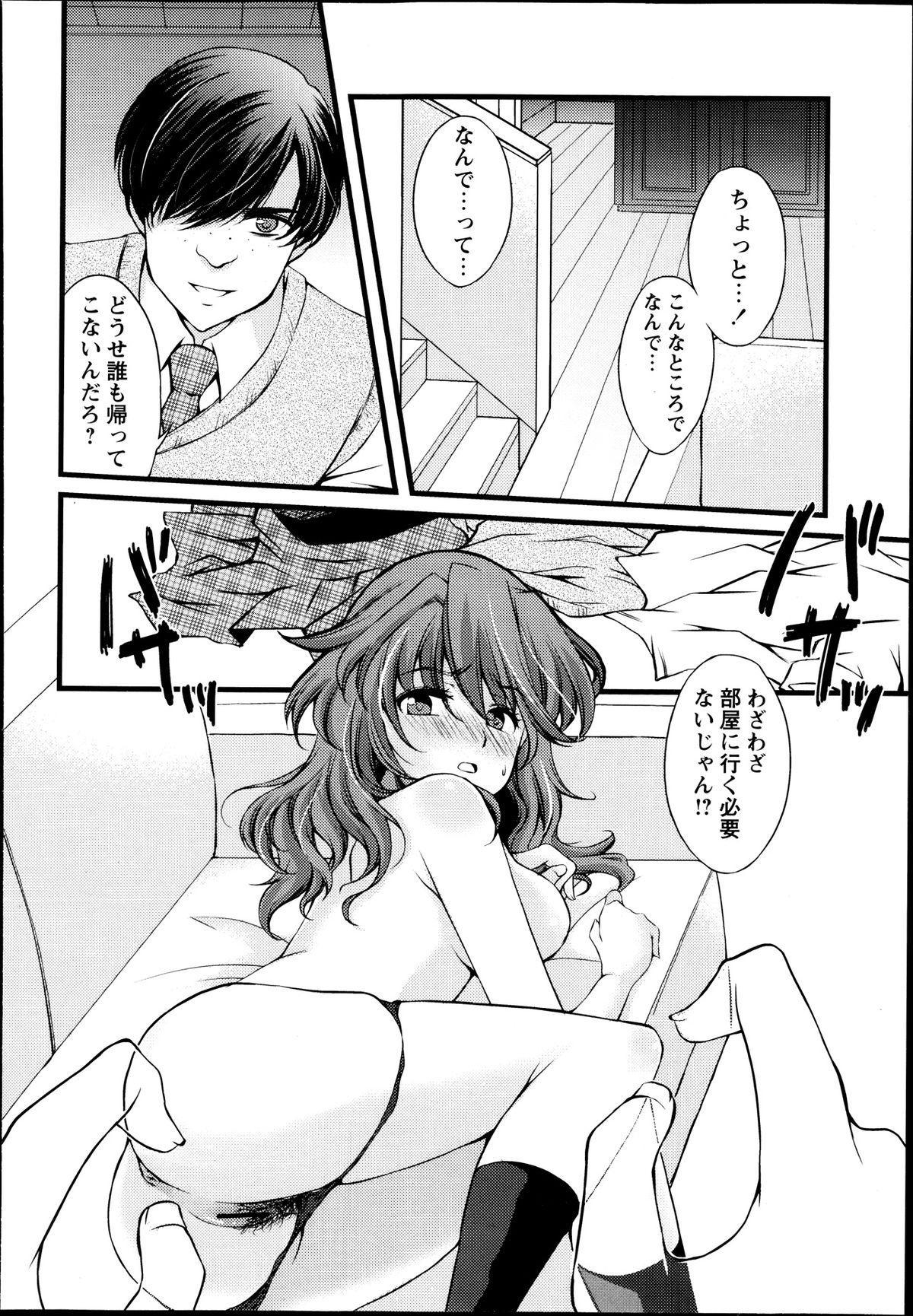 [Aoi Yumi] Kamen no Daishou ~Rensa Suru Ryoujoku~ Ch.1-5 29