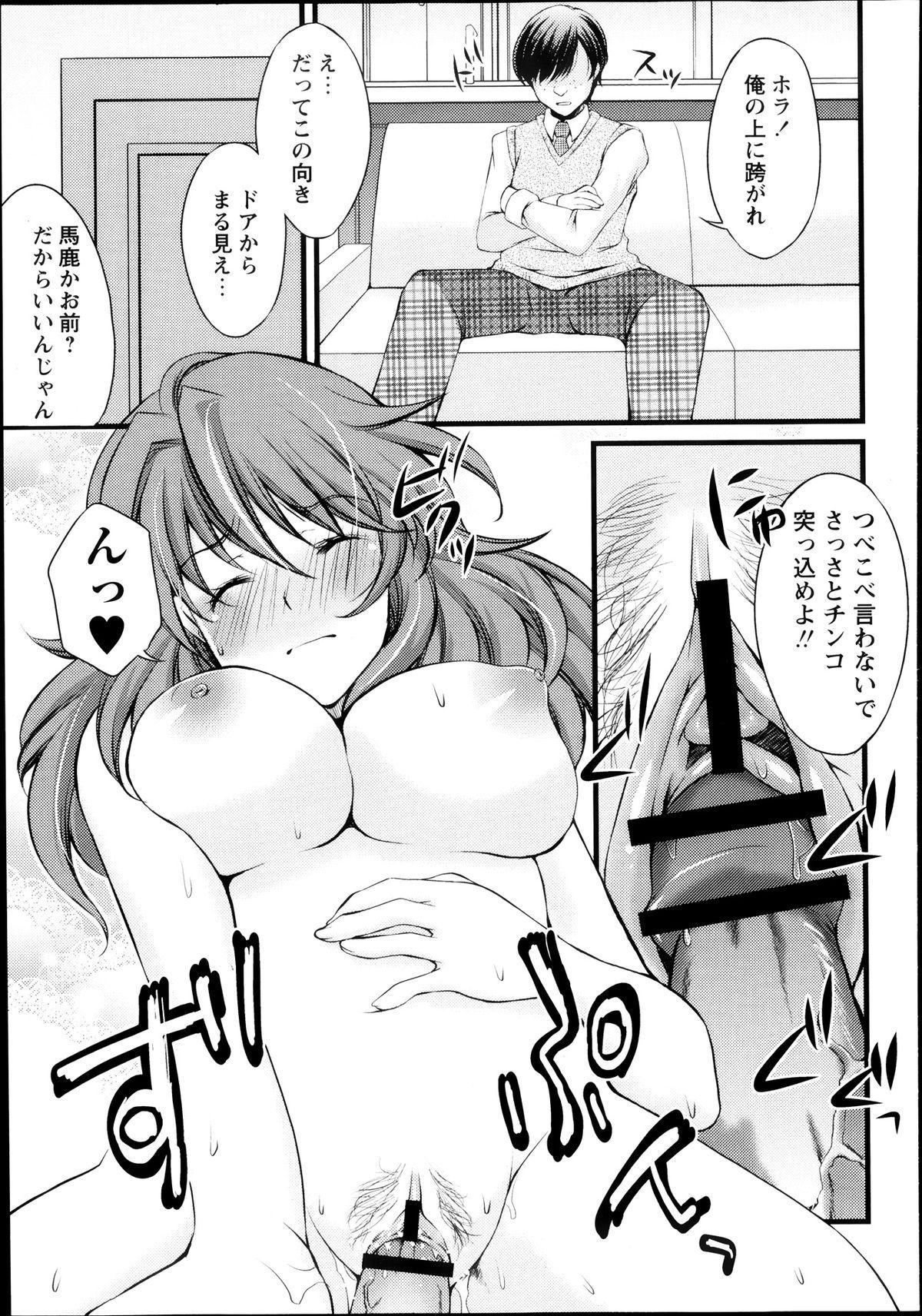 [Aoi Yumi] Kamen no Daishou ~Rensa Suru Ryoujoku~ Ch.1-5 34