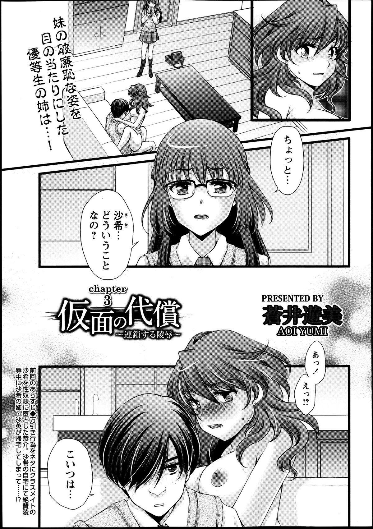 [Aoi Yumi] Kamen no Daishou ~Rensa Suru Ryoujoku~ Ch.1-5 40