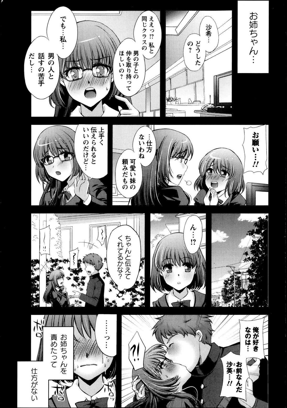 [Aoi Yumi] Kamen no Daishou ~Rensa Suru Ryoujoku~ Ch.1-5 46