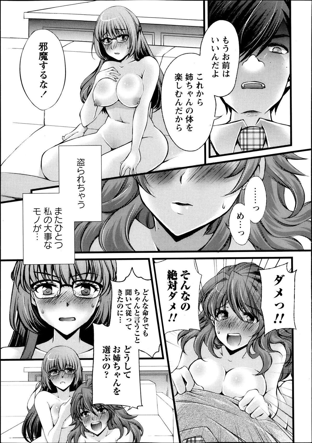 [Aoi Yumi] Kamen no Daishou ~Rensa Suru Ryoujoku~ Ch.1-5 48