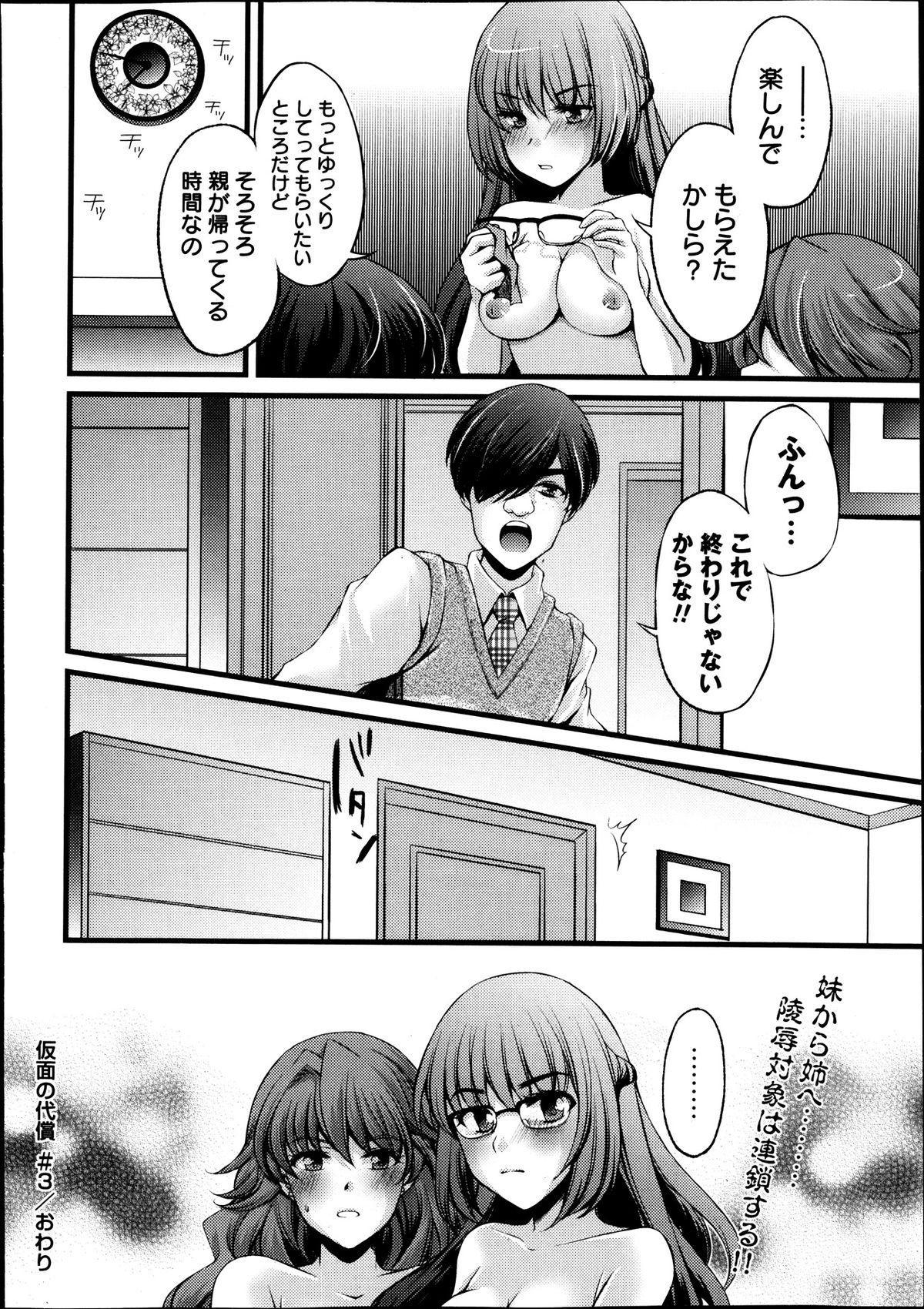 [Aoi Yumi] Kamen no Daishou ~Rensa Suru Ryoujoku~ Ch.1-5 59