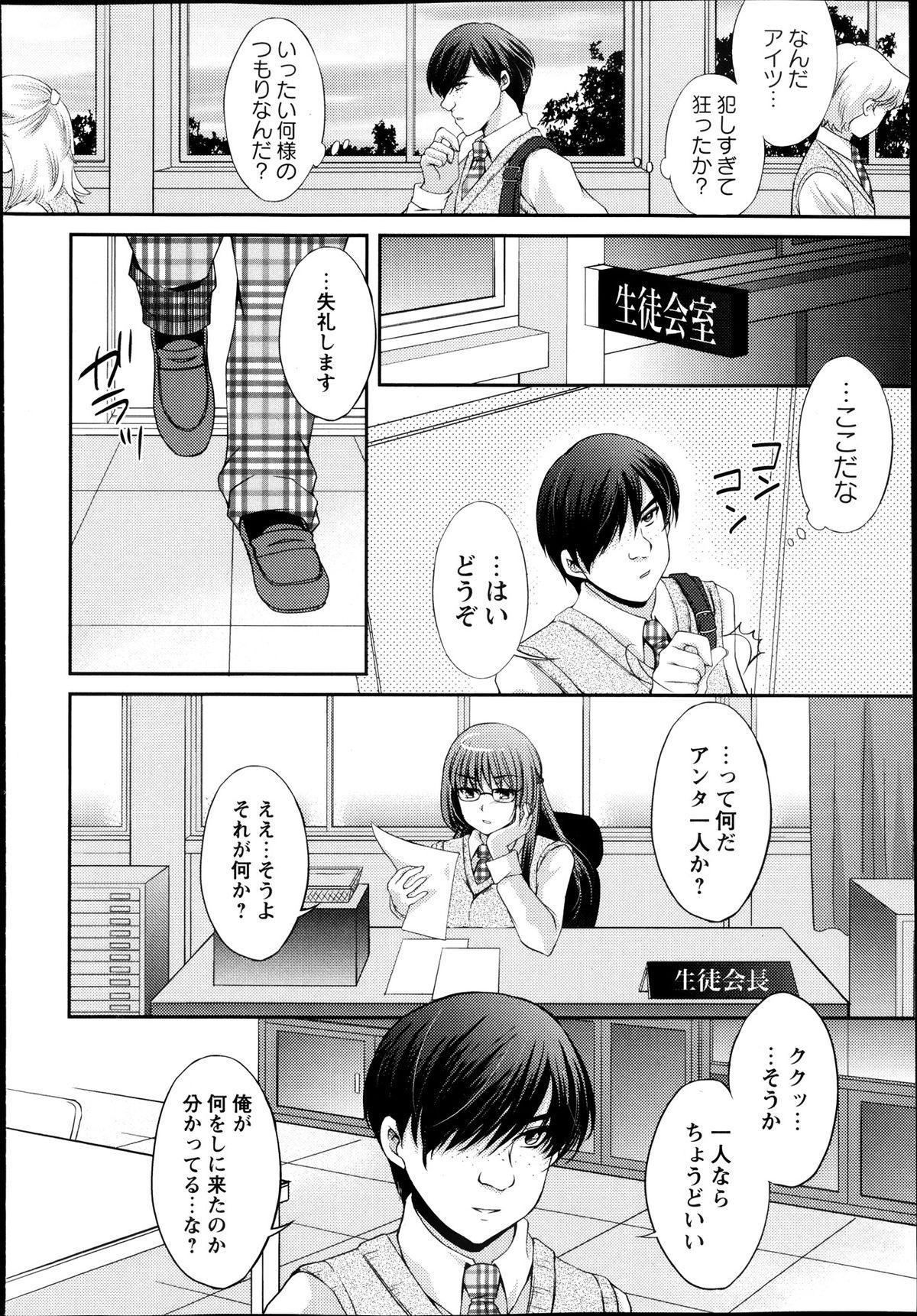 [Aoi Yumi] Kamen no Daishou ~Rensa Suru Ryoujoku~ Ch.1-5 61