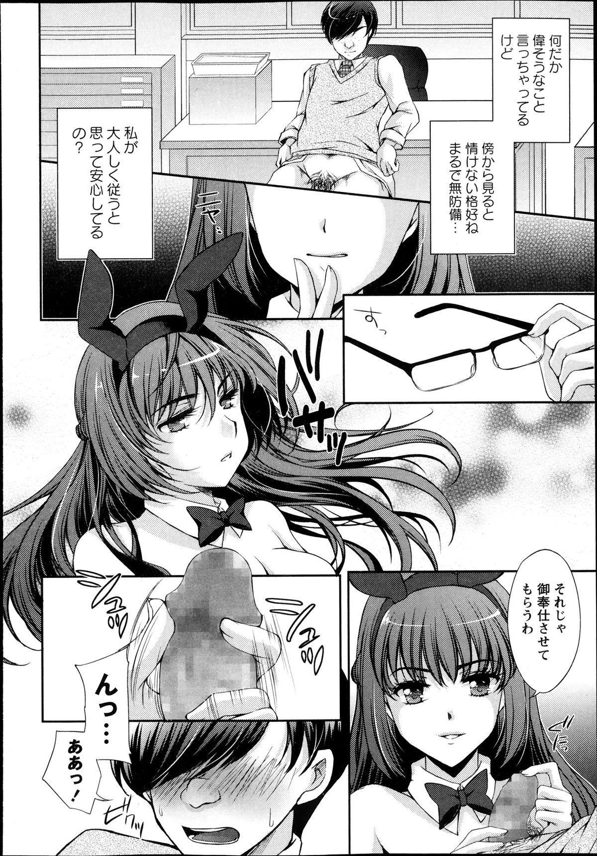 [Aoi Yumi] Kamen no Daishou ~Rensa Suru Ryoujoku~ Ch.1-5 67