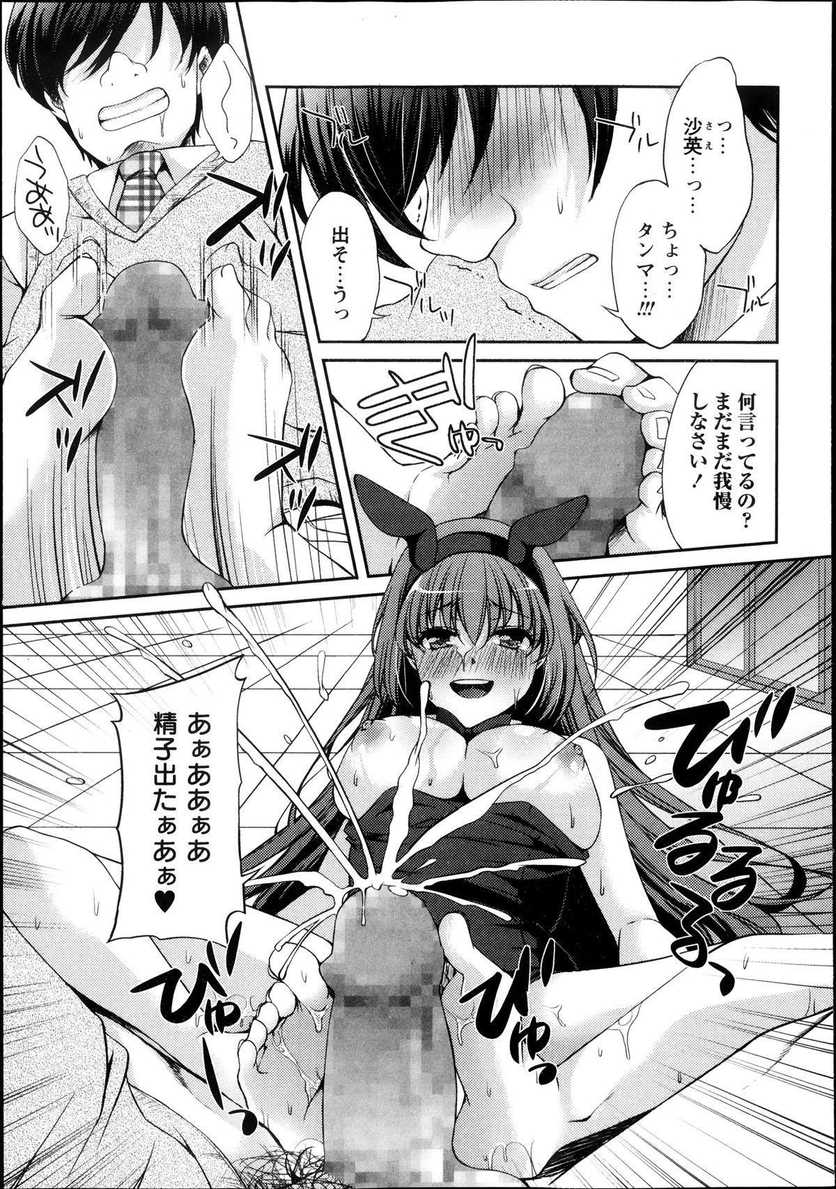 [Aoi Yumi] Kamen no Daishou ~Rensa Suru Ryoujoku~ Ch.1-5 72