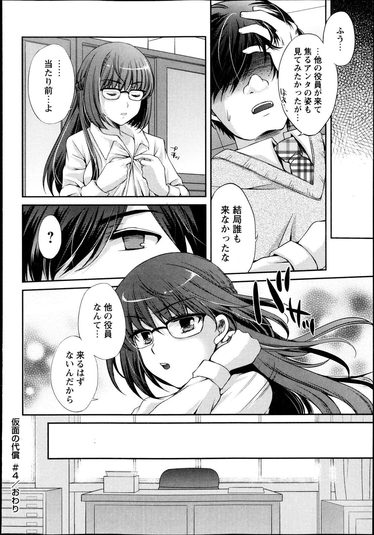 [Aoi Yumi] Kamen no Daishou ~Rensa Suru Ryoujoku~ Ch.1-5 79