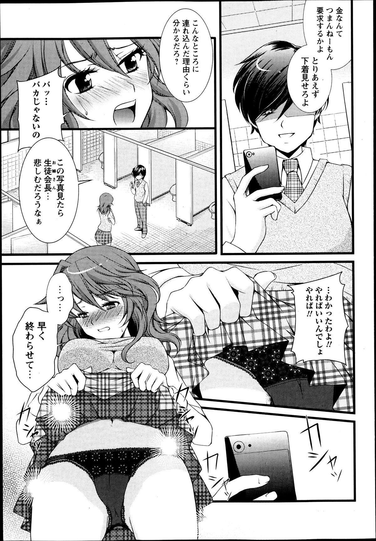[Aoi Yumi] Kamen no Daishou ~Rensa Suru Ryoujoku~ Ch.1-5 8