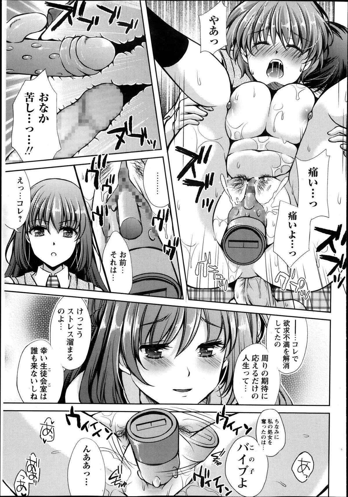 [Aoi Yumi] Kamen no Daishou ~Rensa Suru Ryoujoku~ Ch.1-5 96