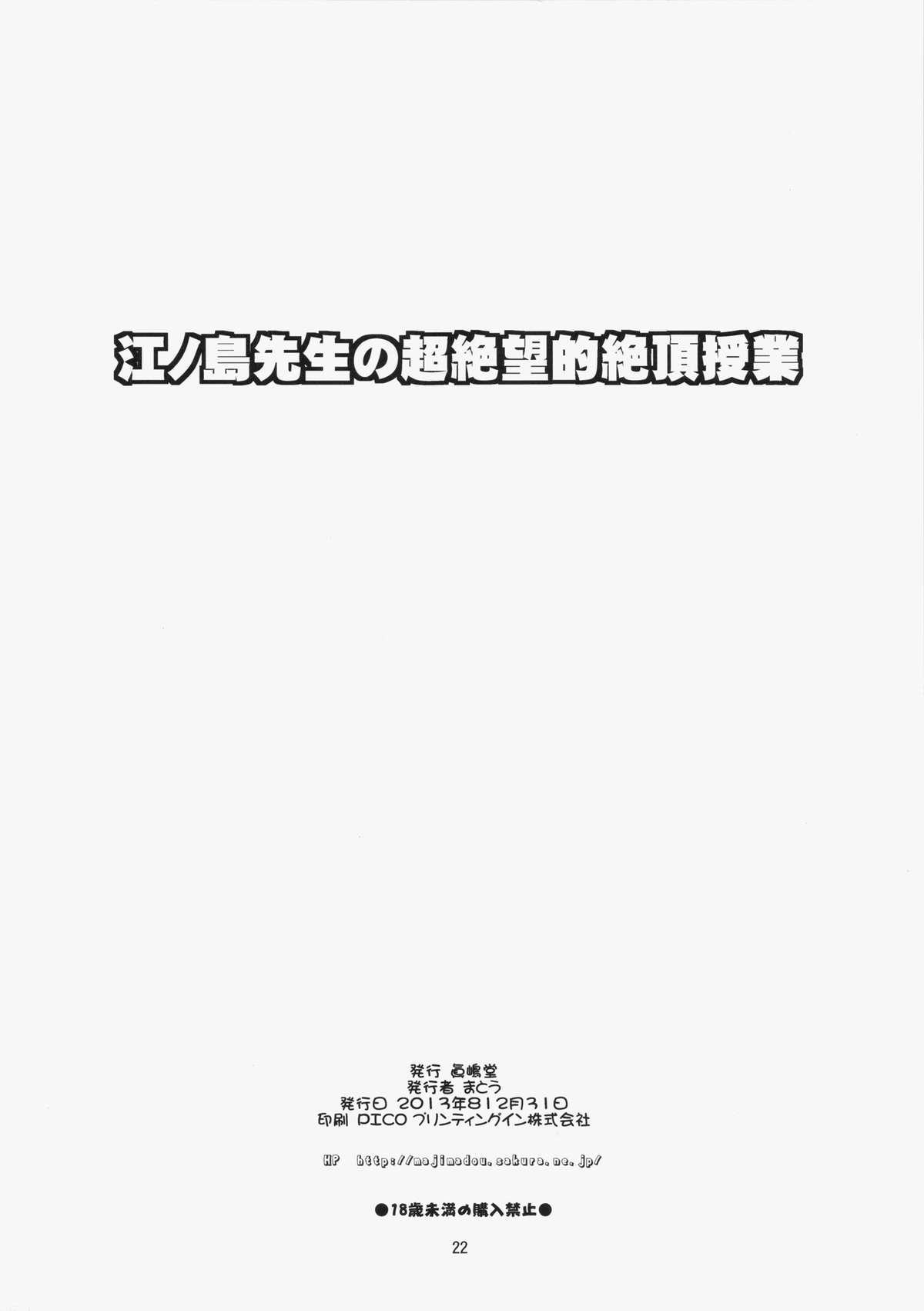 (C85) [Majimadou (Matou)] Enoshima-sensei no Chou Zetsubou-teki Zecchou Jugyou (Danganronpa) 20