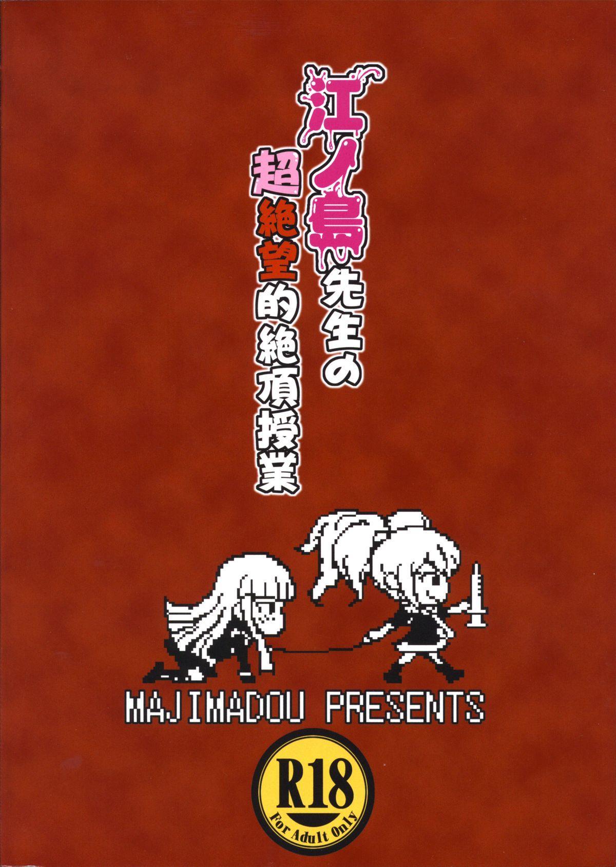 (C85) [Majimadou (Matou)] Enoshima-sensei no Chou Zetsubou-teki Zecchou Jugyou (Danganronpa) 21