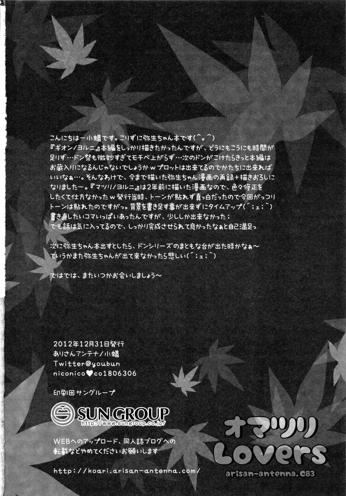 Omatsuri Lovers 37