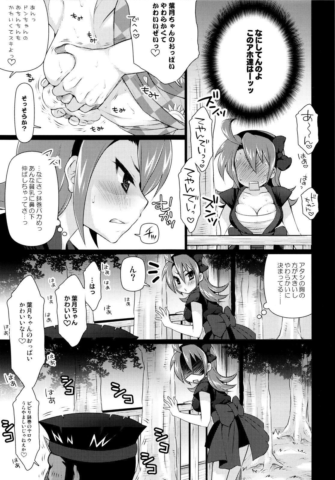 Omatsuri Lovers 8