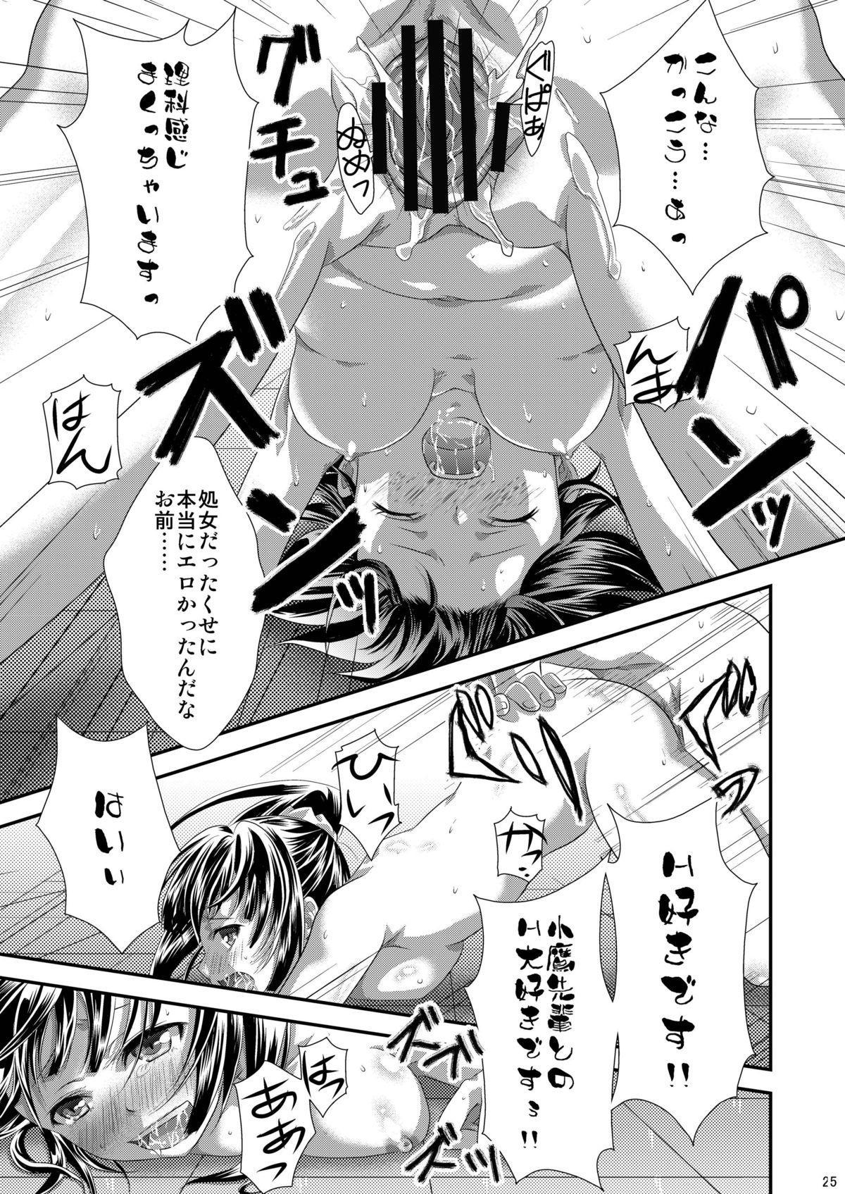 Ri wa Risou no Ri Ka wa Kagaku no Ka 23
