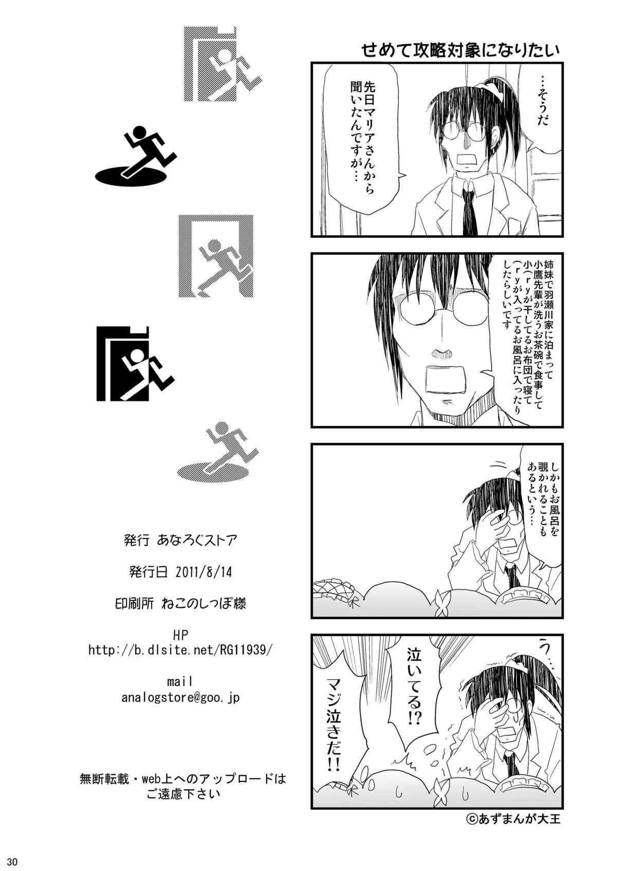 Ri wa Risou no Ri Ka wa Kagaku no Ka 28