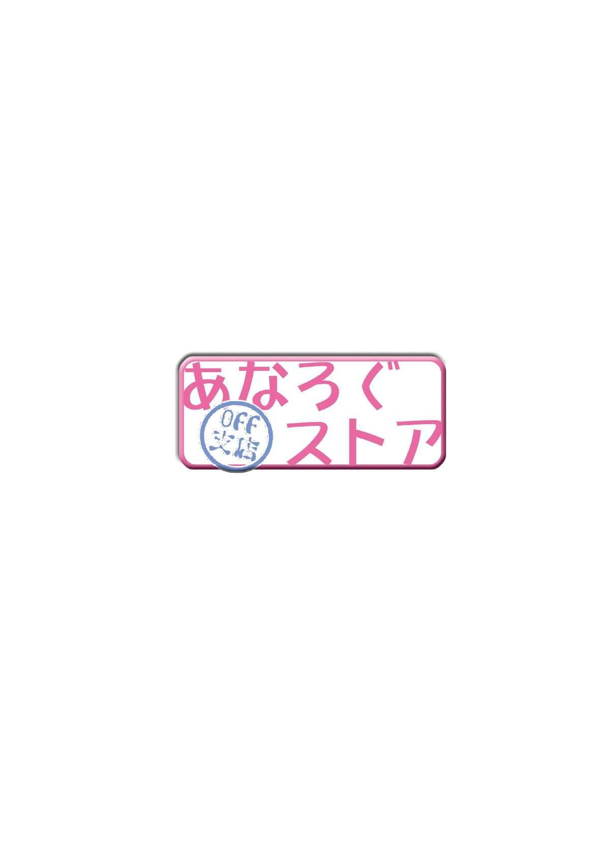Ri wa Risou no Ri Ka wa Kagaku no Ka 29