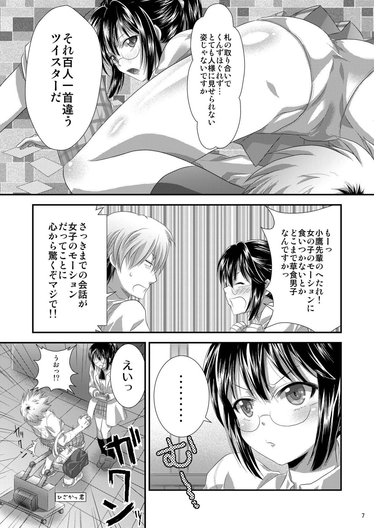 Ri wa Risou no Ri Ka wa Kagaku no Ka 5