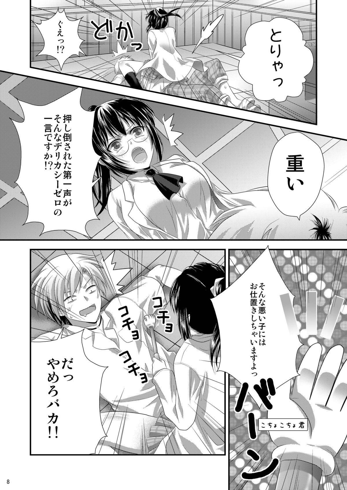 Ri wa Risou no Ri Ka wa Kagaku no Ka 6