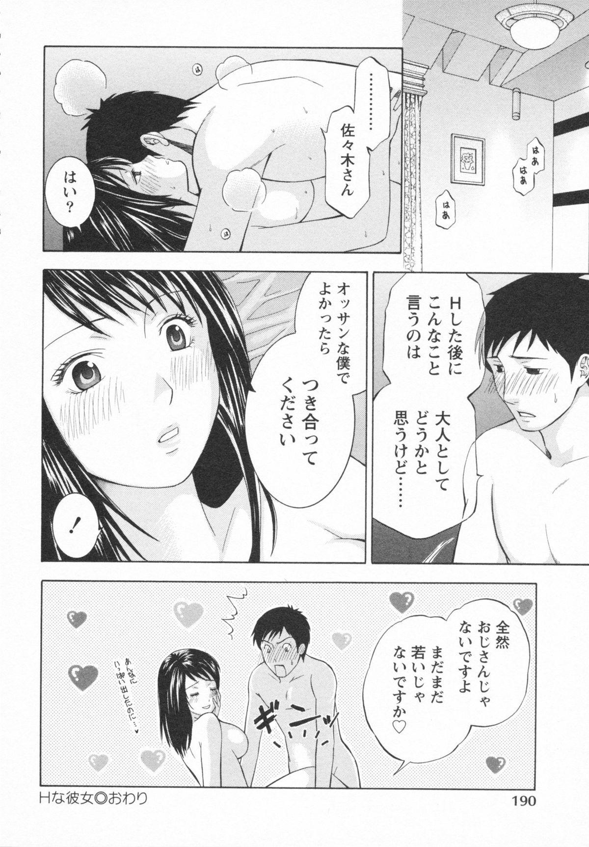 Koi to Kahanshin / Love And Desire 193