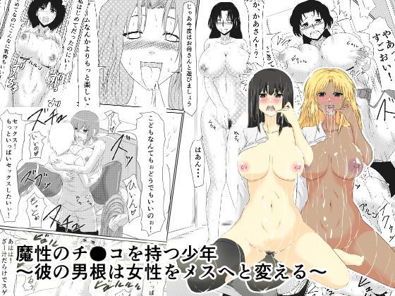 [Mikezoutei] Mashou no Chinko o Motsu Shounen ~Kare no Dankon wa Josei o Mesu e to Kaeru~ Zenpen 0