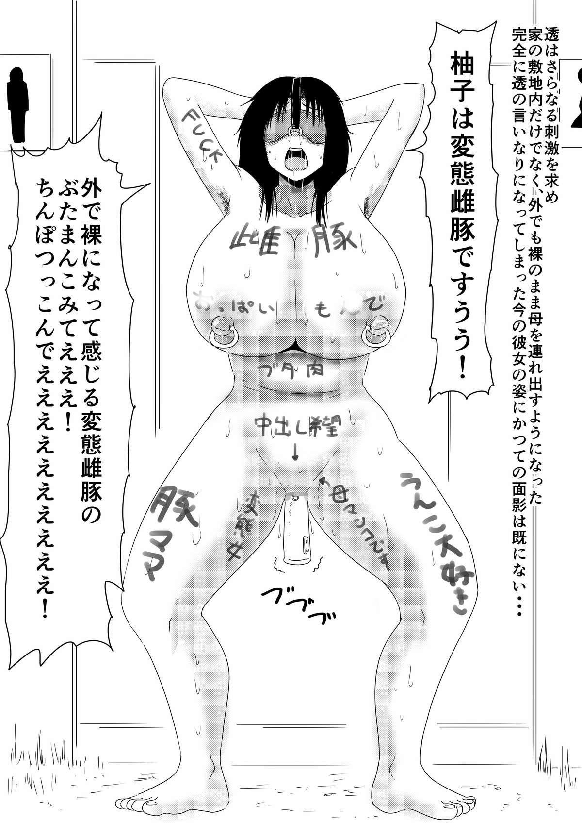 [Mikezoutei] Mashou no Chinko o Motsu Shounen ~Kare no Dankon wa Josei o Mesu e to Kaeru~ Zenpen 125