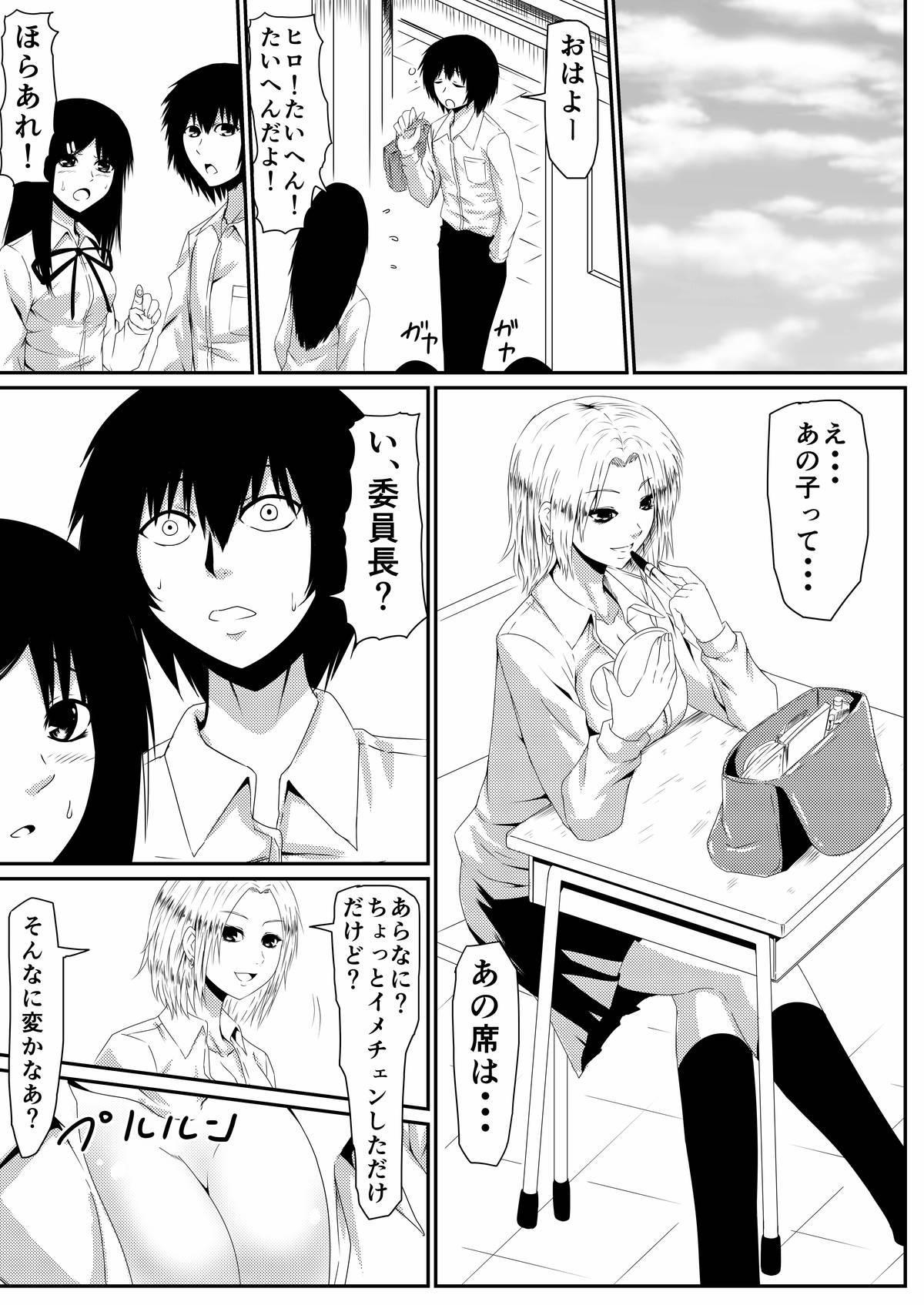 [Mikezoutei] Mashou no Chinko o Motsu Shounen ~Kare no Dankon wa Josei o Mesu e to Kaeru~ Zenpen 15