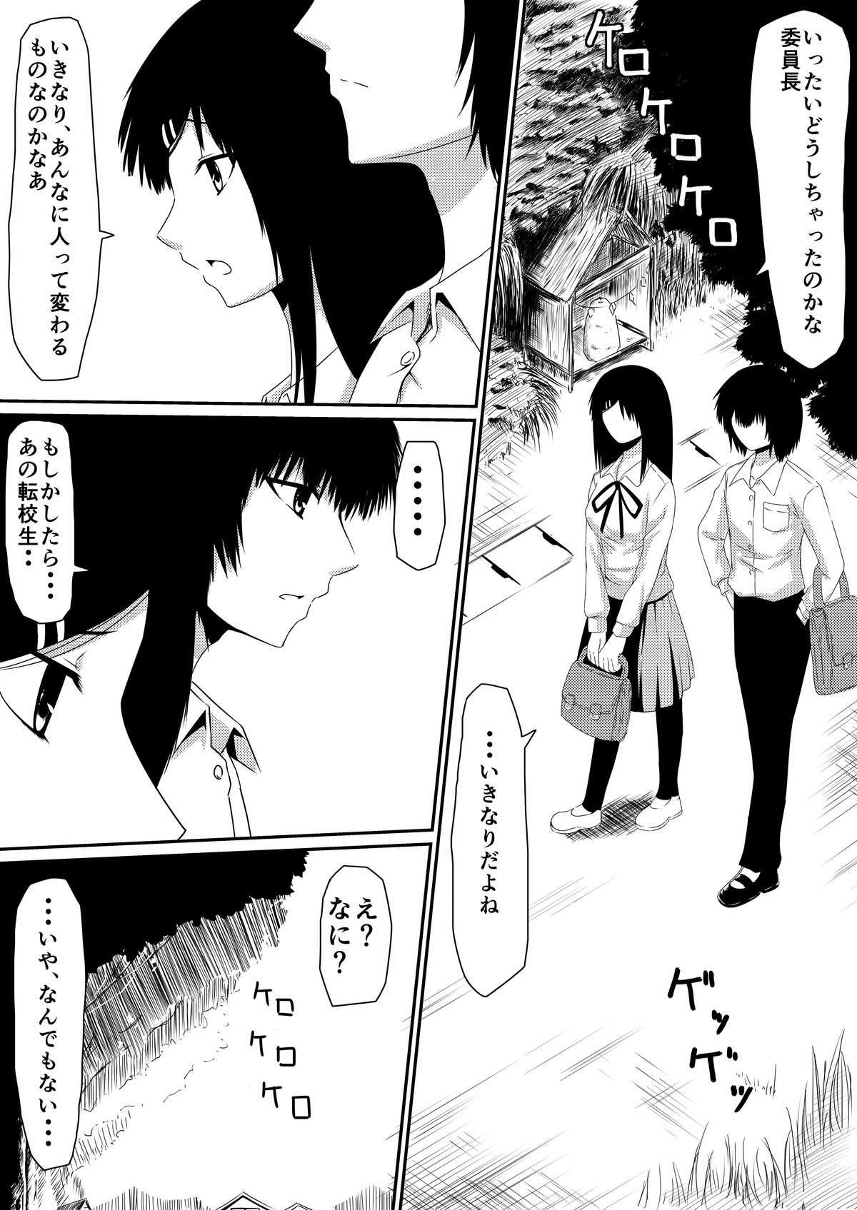 [Mikezoutei] Mashou no Chinko o Motsu Shounen ~Kare no Dankon wa Josei o Mesu e to Kaeru~ Zenpen 20