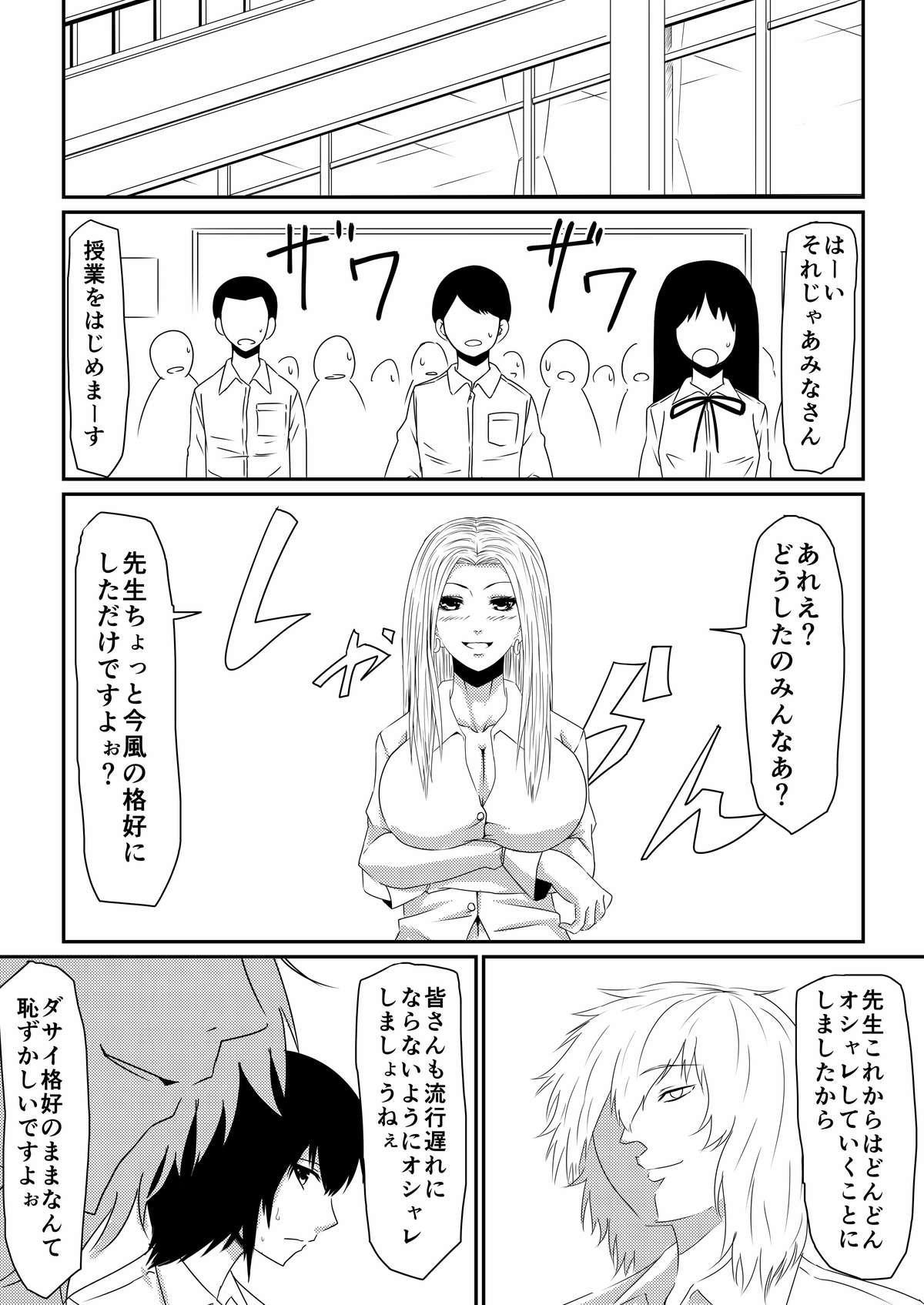 [Mikezoutei] Mashou no Chinko o Motsu Shounen ~Kare no Dankon wa Josei o Mesu e to Kaeru~ Zenpen 29