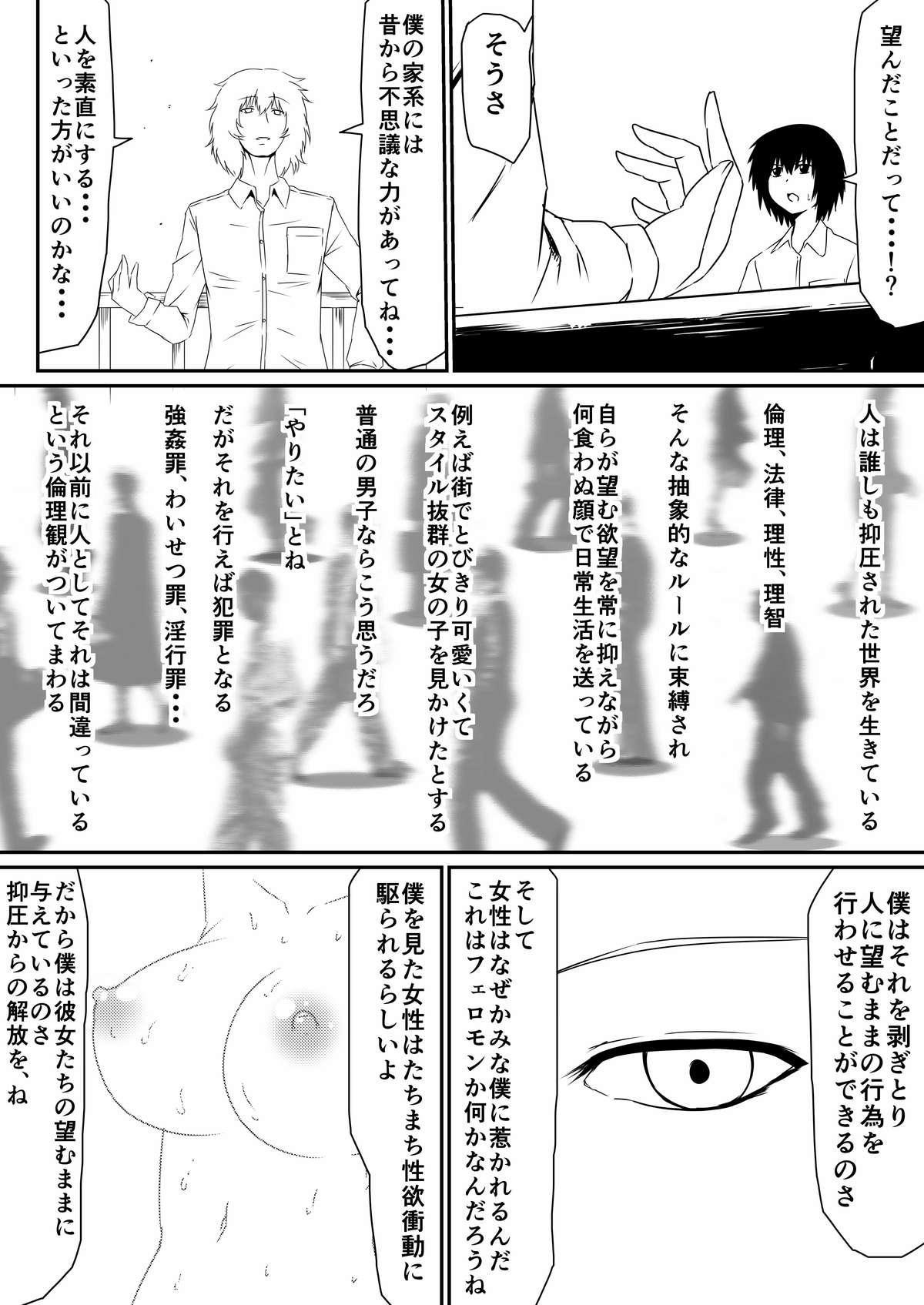 [Mikezoutei] Mashou no Chinko o Motsu Shounen ~Kare no Dankon wa Josei o Mesu e to Kaeru~ Zenpen 31