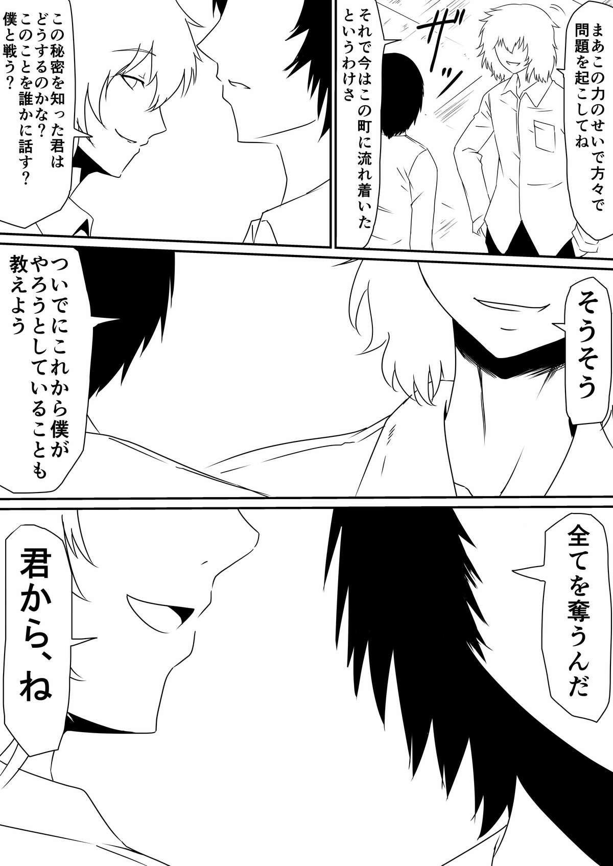 [Mikezoutei] Mashou no Chinko o Motsu Shounen ~Kare no Dankon wa Josei o Mesu e to Kaeru~ Zenpen 32