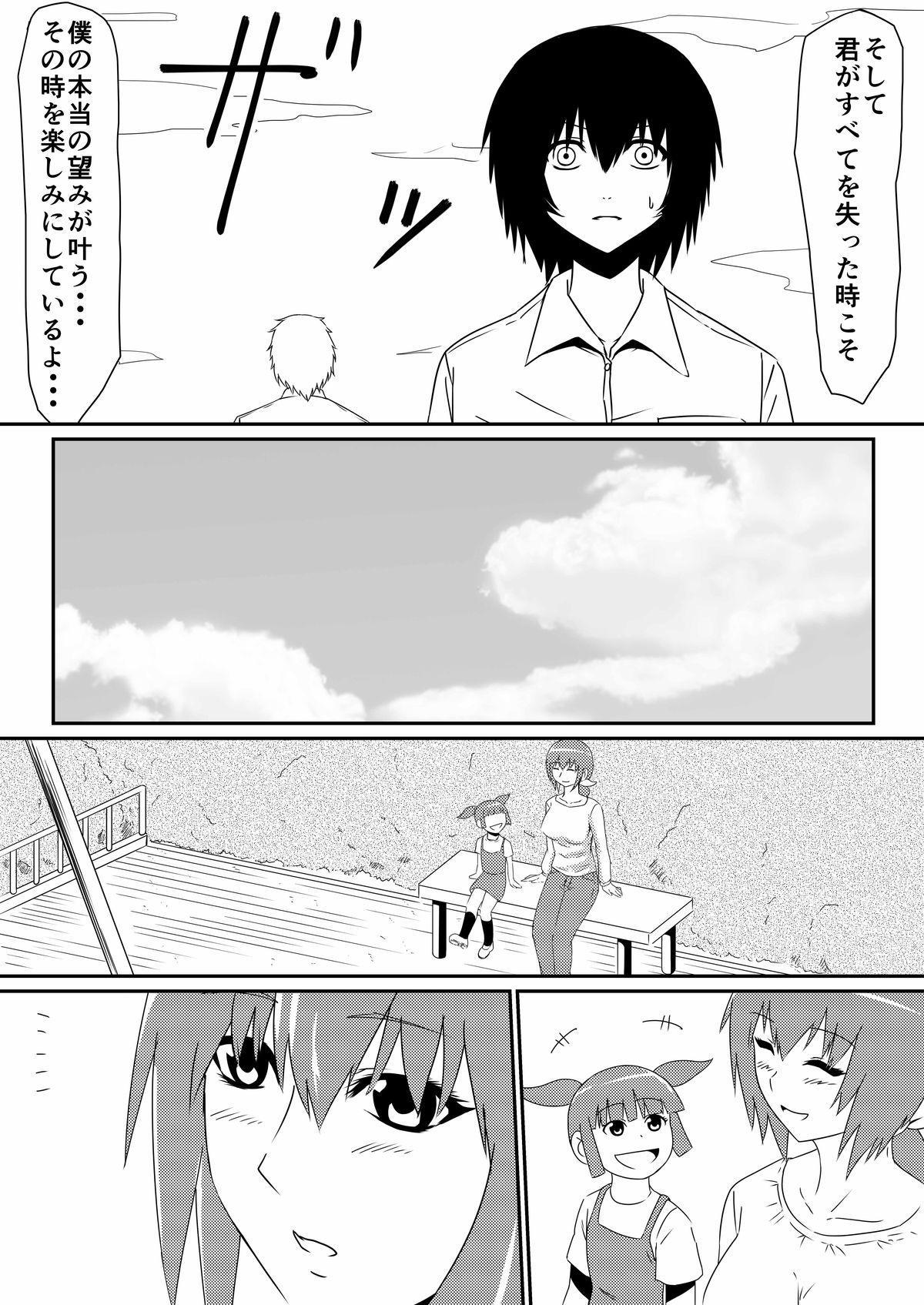 [Mikezoutei] Mashou no Chinko o Motsu Shounen ~Kare no Dankon wa Josei o Mesu e to Kaeru~ Zenpen 33