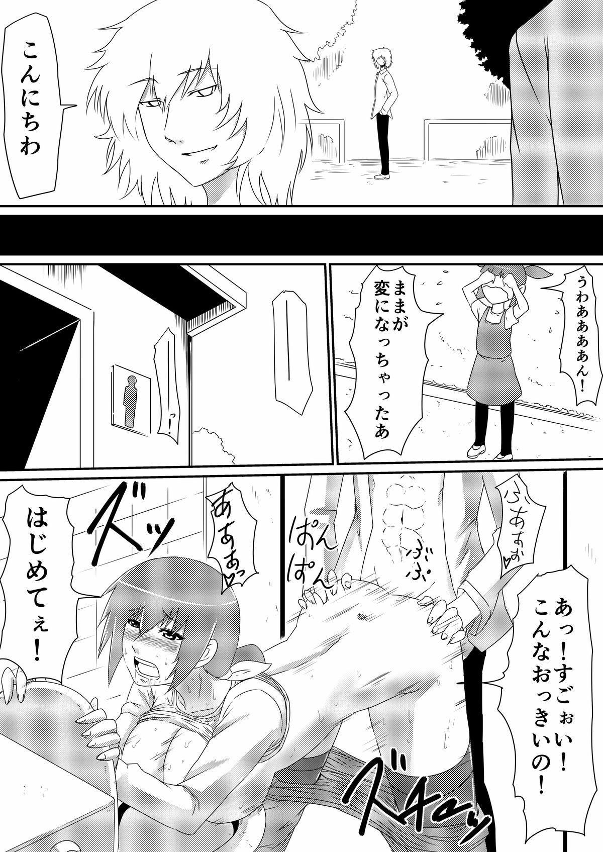 [Mikezoutei] Mashou no Chinko o Motsu Shounen ~Kare no Dankon wa Josei o Mesu e to Kaeru~ Zenpen 34
