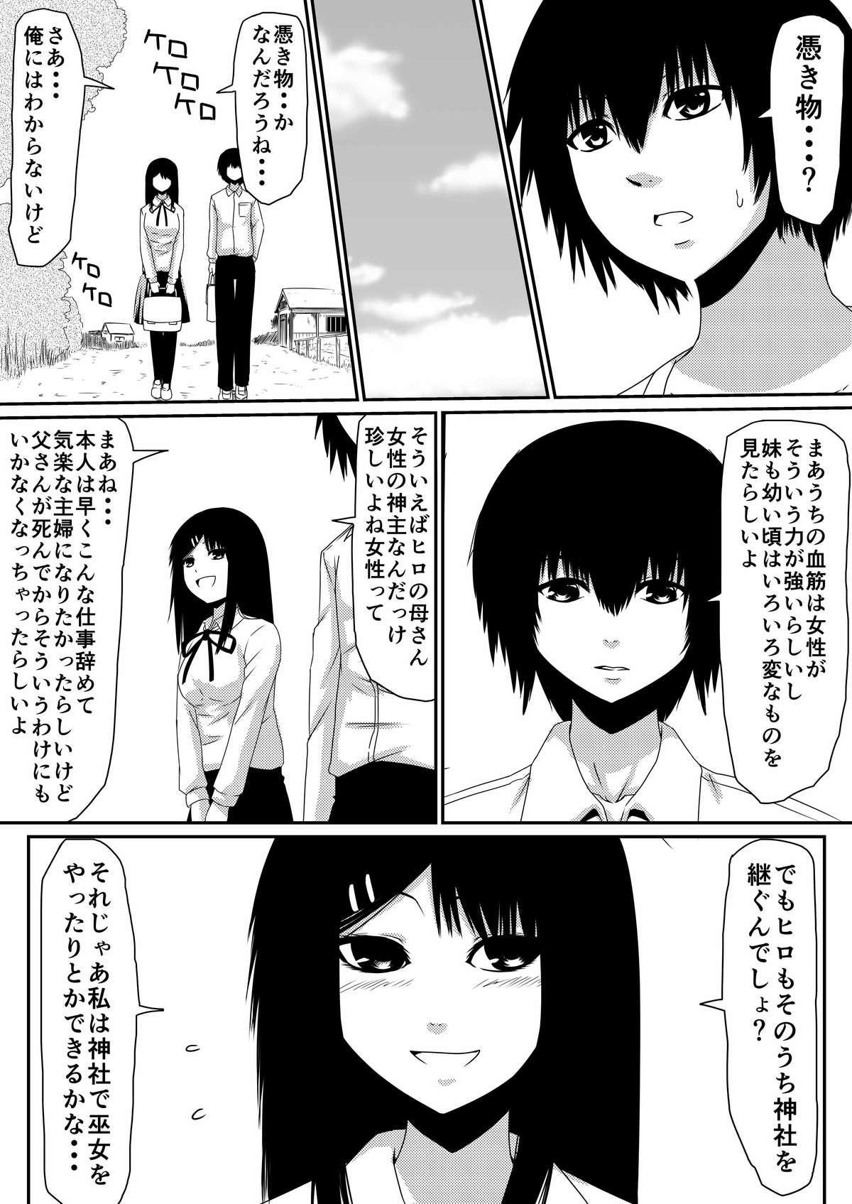 [Mikezoutei] Mashou no Chinko o Motsu Shounen ~Kare no Dankon wa Josei o Mesu e to Kaeru~ Zenpen 42
