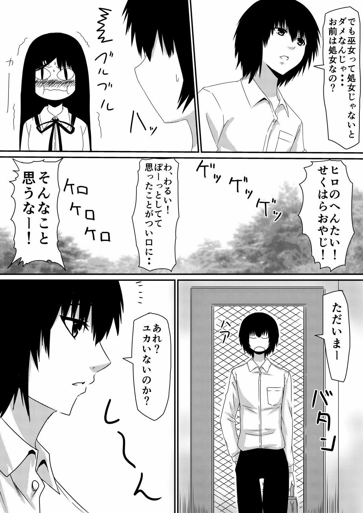 [Mikezoutei] Mashou no Chinko o Motsu Shounen ~Kare no Dankon wa Josei o Mesu e to Kaeru~ Zenpen 43